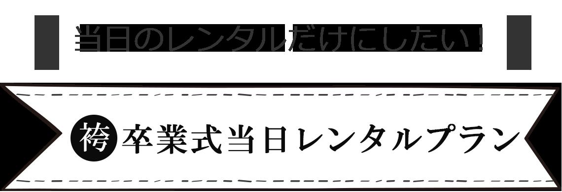 袴 卒業式当日レンタルプラン