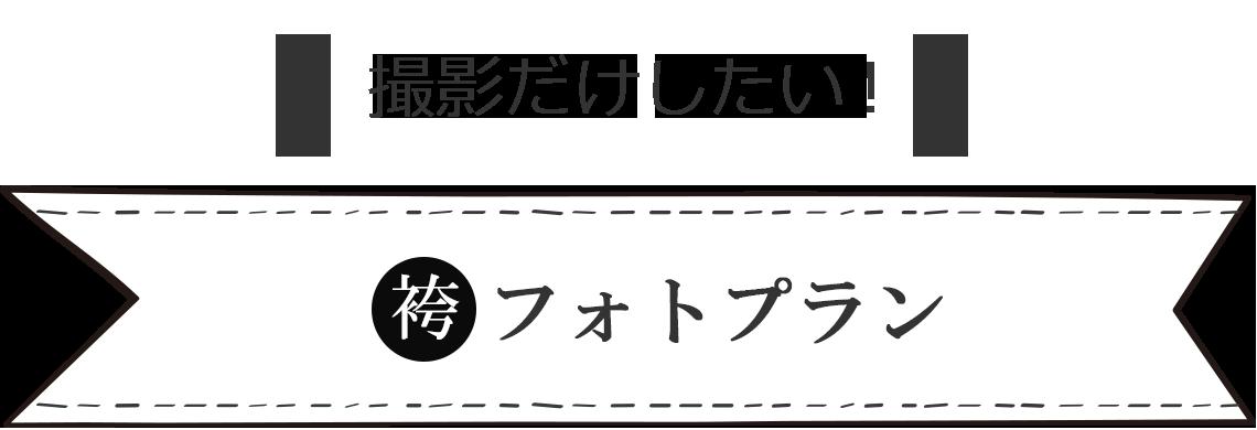 袴 フォトプラン
