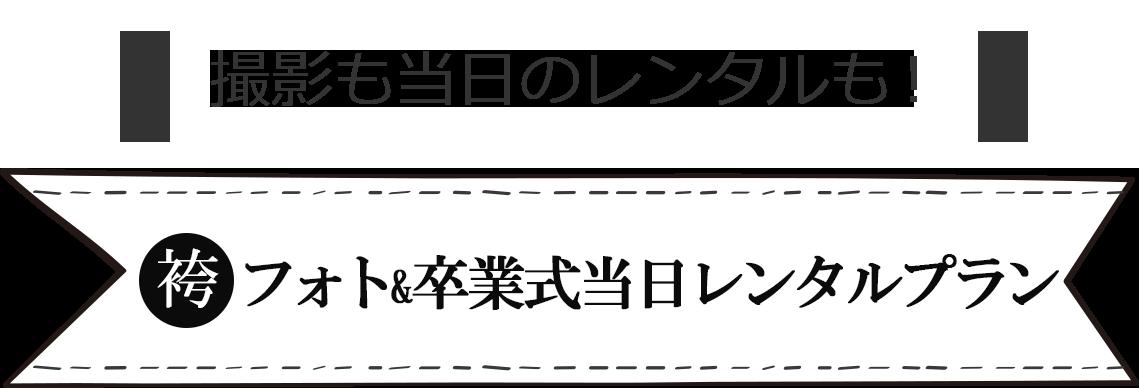 袴 フォト&卒業式当日レンタルプラン